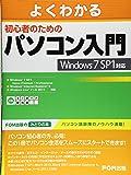 よくわかる初心者のためのパソコン入門―Windows7 SP1対応