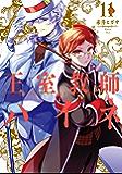 王室教師ハイネ 11巻 (デジタル版Gファンタジーコミックス)