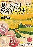 NHK こころをよむ 2018年 1月~3月 [雑誌] (NHKテキスト)