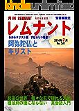 聖書解説誌 月刊レムナント 2014年7月号 阿弥陀仏とキリスト