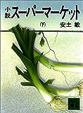小説スーパーマーケット(下) (講談社文庫)