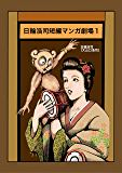 日輪浩司短編マンガ劇場1:  初期の3つのファンタジー物語