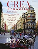 熱愛スペイン(CREA Due Traveller)