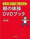 心が喜びで満たされる朝の体操DVDブック