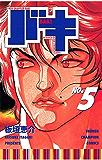 バキ(5) (少年チャンピオン・コミックス)