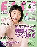 ESSE 2016 年 12月・2017 年 1月 合併号 [雑誌] ESSE (デジタル雑誌)