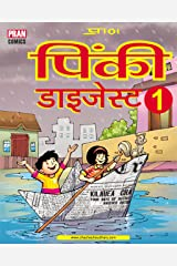 PINKI DIGEST 1 ( HINDI ): PINKI Kindle Edition