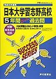 日本大学習志野高等学校 平成30年度用―5年間スーパー過去問 (声教の高校過去問シリーズ)