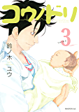 コウノドリ(3) (モーニングコミックス)