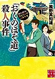 「おくのほそ道」殺人事件 歴史探偵・月村弘平の事件簿 (実業之日本社文庫)
