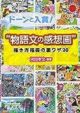 """ドーンと入賞! """"物語文の感想画""""描き方指導の裏ワザ20"""