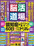 脳活道場 vol.20 2018年 6 月号 [雑誌]