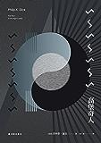 高堡奇人(同名热门美剧原著小说,刘慈欣力荐) (菲利普•迪克作品集)