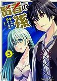 賢者の孫 (5) (角川コミックス・エース)