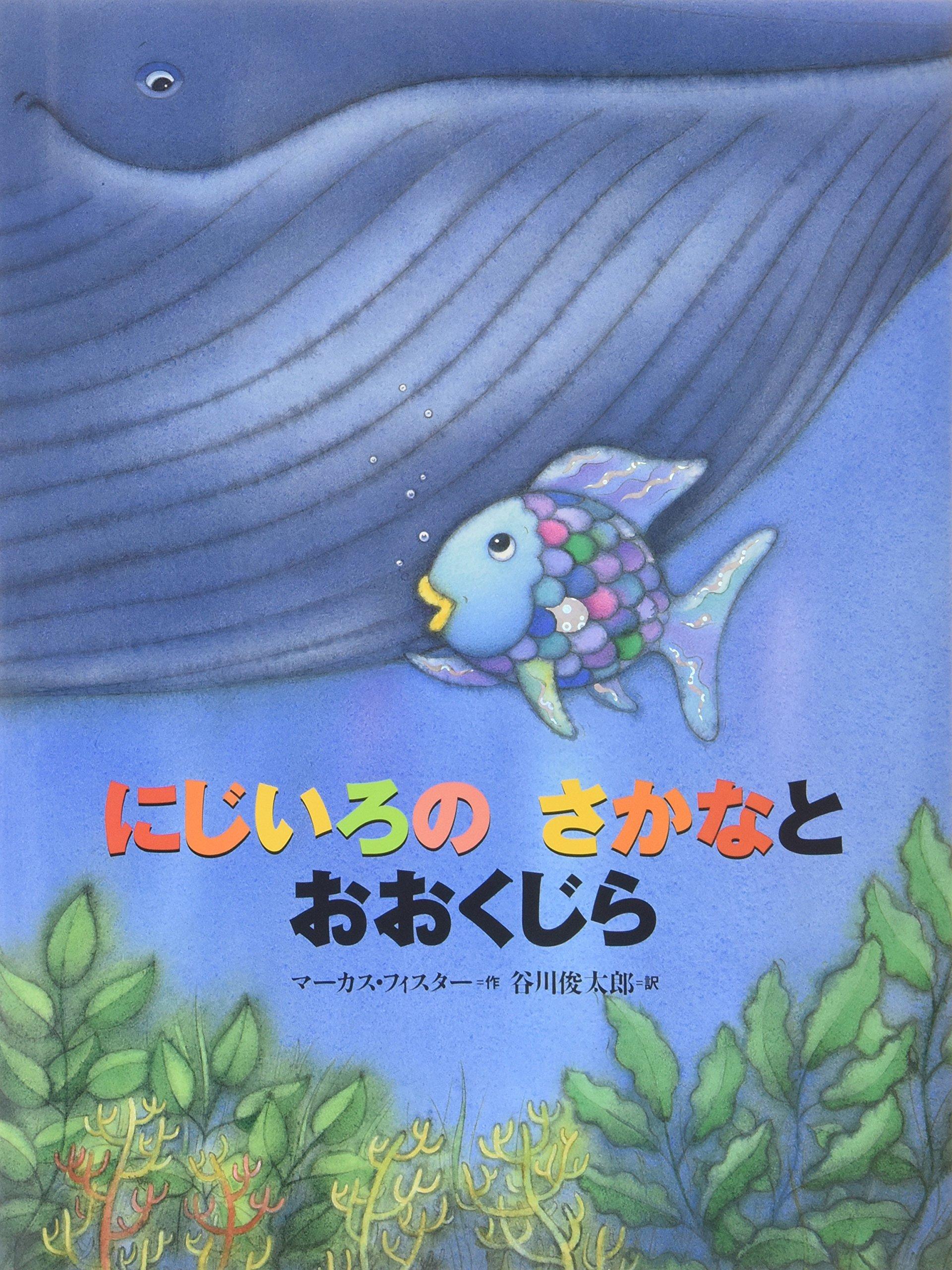 Read Online Rainbow Fish Big Blue Wha(JAPANESE) (Japanese Edition) pdf epub