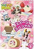 クッキンアイドル アイ!マイ!まいん! セレクション 1 スイーツスペシャル! [DVD]