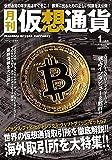 月刊仮想通貨 2019年1月号 vol,10