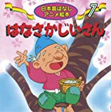 はなさかじいさん (日本昔ばなしアニメ絵本 (7))