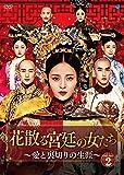 [DVD]花散る宮廷の女たち ~愛と裏切りの生涯~ DVD-BOX2