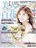 美人百花(びじんひゃっか) 2018年 07 月号 [雑誌]