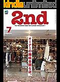2nd(セカンド) 2019年7月号 Vol.148(オーナーの趣味全開な店。)[雑誌]