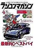 ラジコンマガジン 2018年4月号【デカール&DVD 40周年記念2大付録付き特大号! 】