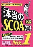 【SCOAのテストセンター対応】これが本当のSCOAだ! 【2021年度版】