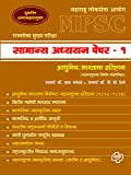 Samanya Adhyayan -Paper 1 (MPSC: Itihas)