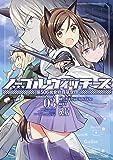 ノーブルウィッチーズ 第506統合戦闘航空団 (3) (角川コミックス・エース)