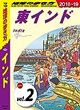 地球の歩き方 D28 インド 2018-2019 【分冊】 2 東インド インド分冊版
