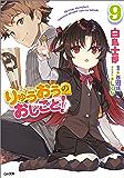りゅうおうのおしごと!9 (GA文庫)