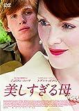 美しすぎる母 [WB COLLECTION][AmazonDVDコレクション] [DVD]