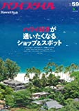 ハワイスタイルNo.59 (エイムック 4449)