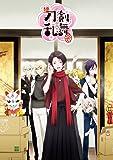 続『刀剣乱舞-花丸-』 其の一 DVD (初回生産限定版)(イベントチケット優先販売申し込み券付き)