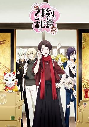 続 刀剣乱舞-花丸- DVD