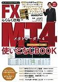 FX MT4(メタトレーダー)らくらく攻略使いこなしBOOK (ブルーガイド・グラフィック)
