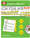 CATIA V5R20完全自学一本通(不含DVD光盘)