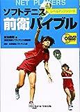 ソフトテニス前衛バイブル (レベルアップシリーズ)