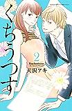 くちうつす(2) (Kissコミックス)