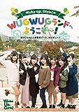"""Wake Up,Girls! の""""WUGWUGランド""""へようこそ~! ~WUGちゃんと遊園地デート、がんばっぺ! ~ [DVD]"""