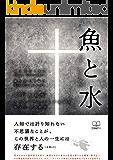 魚と水(電子書籍版): スウェーデンボルグ神道家 勝又正三の軌跡 (22世紀アート)