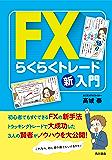 FXらくらくトレード新入門 (角川書店単行本)