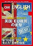 [音声DL付き]CNN ENGLISH EXPRESS 2016年9月号