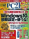 日経PC 21 (ピーシーニジュウイチ) 2017年 7月号 [雑誌]