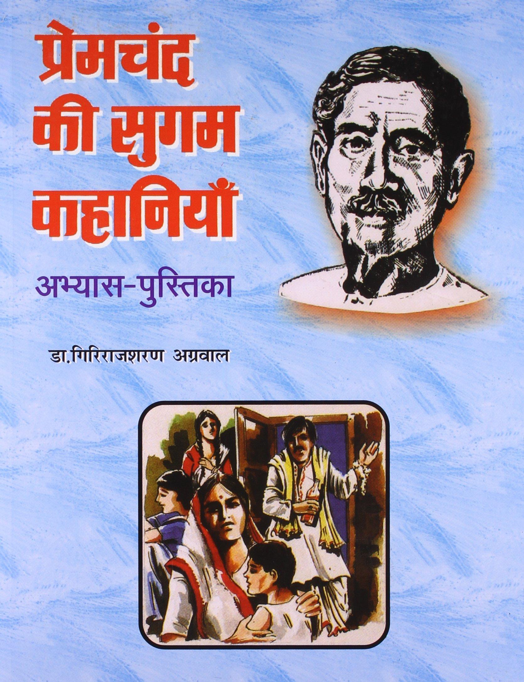 Premchand Ki Kahaniya Epub