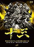 戦極MCBATTLE第13章 全国統一編 2015.12.27 完全収録DVD