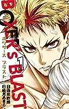 BOXER's BLAST 1 (ジャンプコミックス)