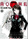 南Q阿伝(4) (シリウスコミックス)