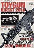 トイガンダイジェスト2016 (ホビージャパンMOOK 687)