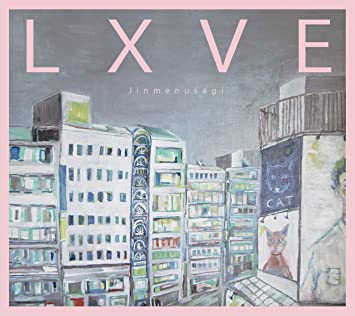 「LXVE 業放草」の画像検索結果